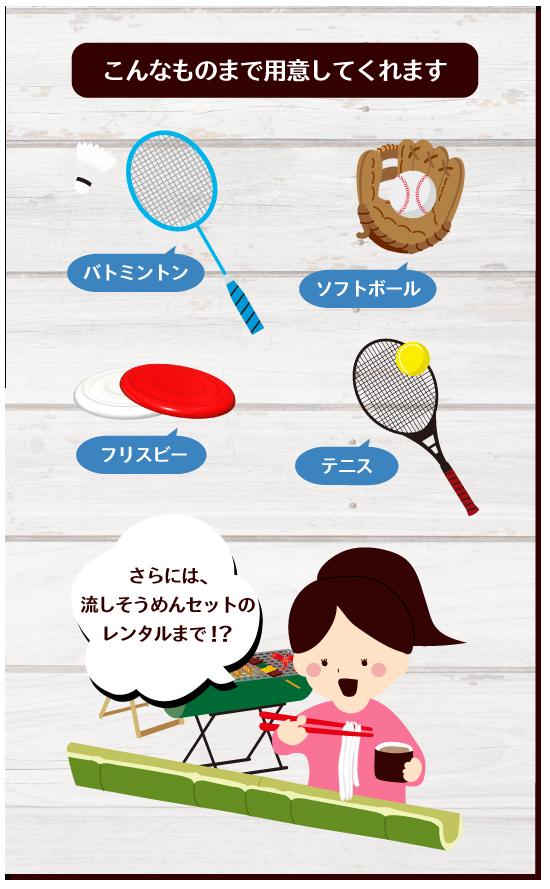 遊び道具のオプション