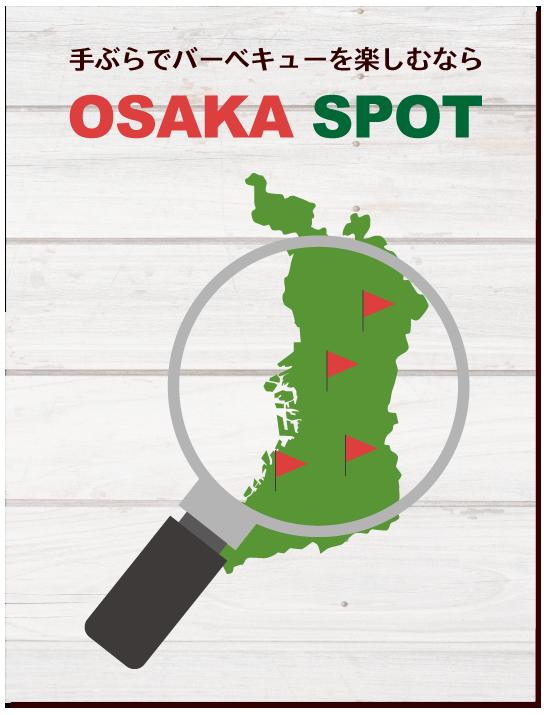 大阪で人気のバーベキュースポットを紹介